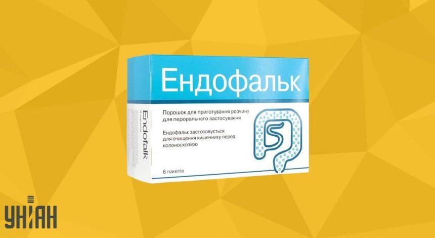 Эндофальк фото упаковки