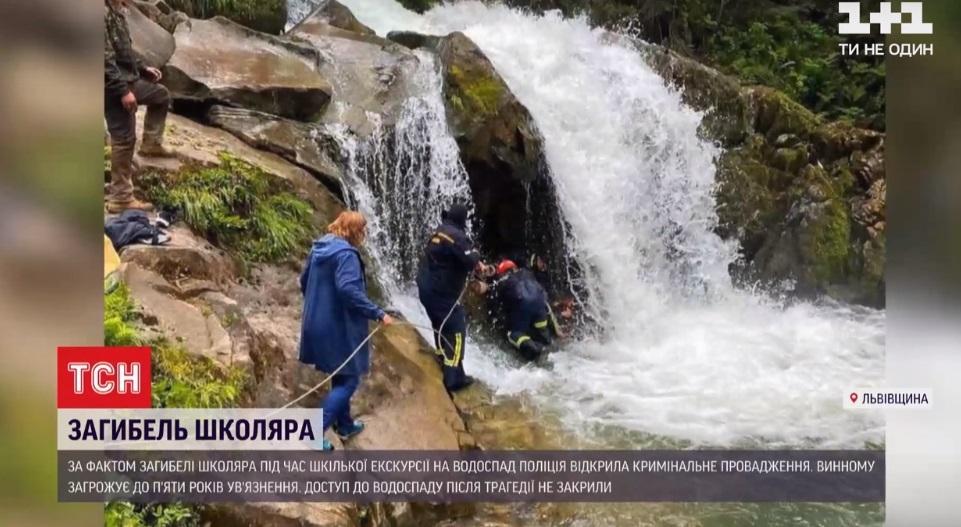 Подробиці загибеля школяра на водоспаді / Скріншот з відео