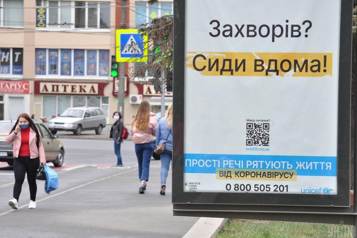 Ситуация с коронавирусом в Украине / УНИАН