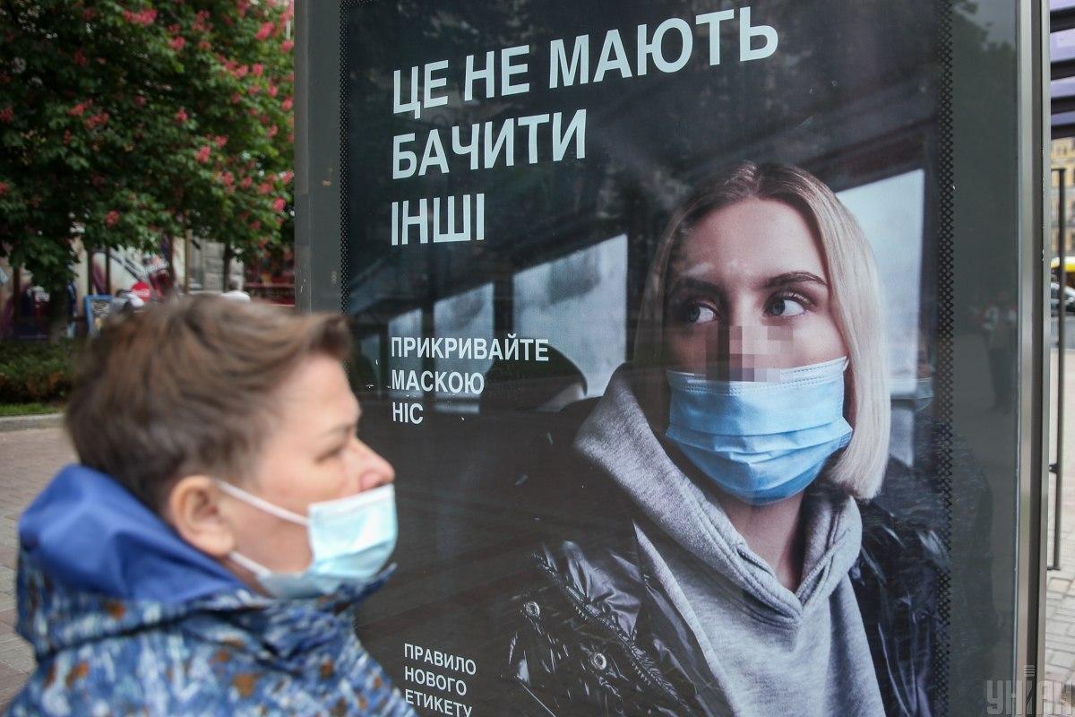В Украинуидет четвертая волна коронавируса / фото УНИАН