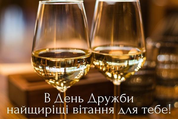 Картинки с Днем друзей / inforoom.com.ua