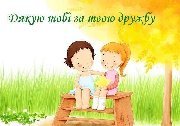 Открытки с Днем друзей / my.ua