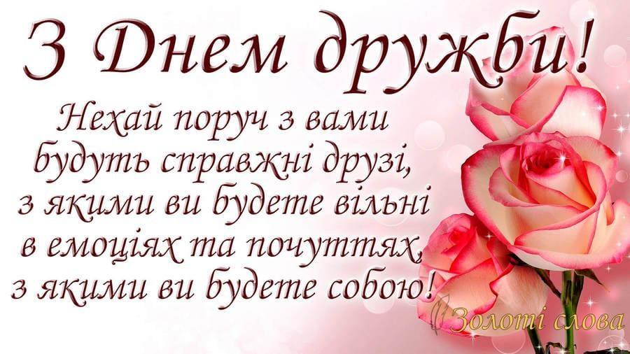 Поздравления с Днем друзей / zoloti.com.ua