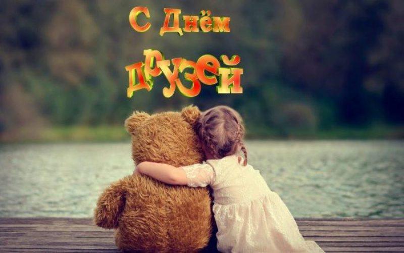 Международный день друзей - лучшие поздравления / ejin.ru