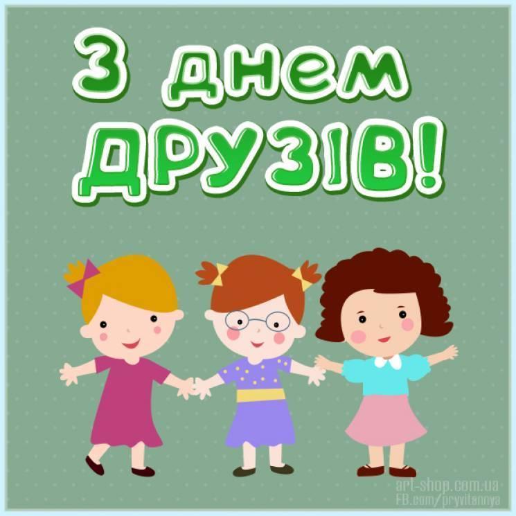 Картинки с Международным днем друзей / art-shop.com.ua