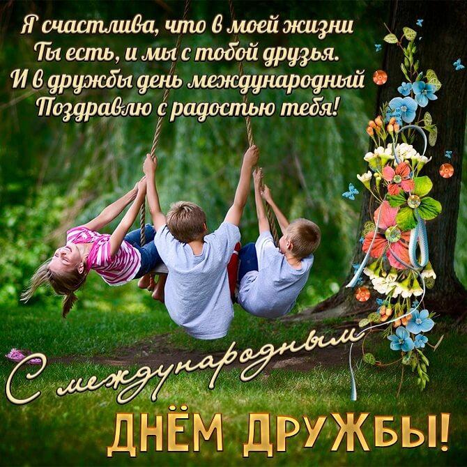 Картинки и стихи с Днем друзей / twit.su