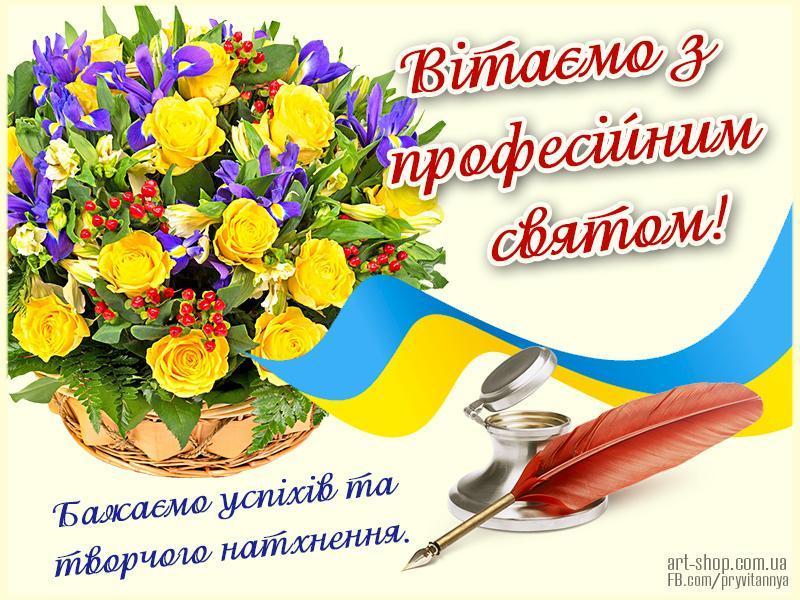 С днем журналиста открытки / фото art-shop.com.ua