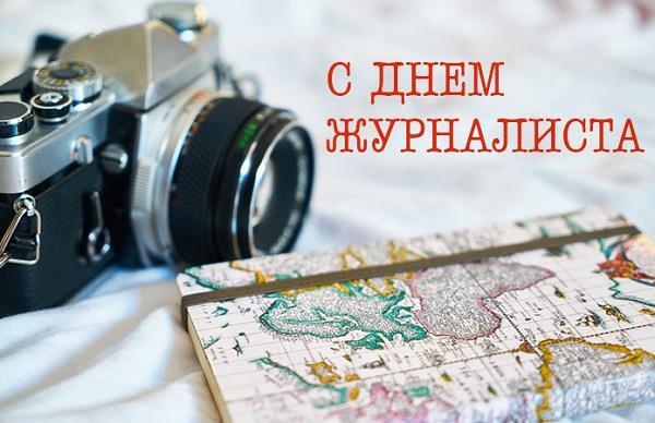 День журналиста 2021 Украина / фото bipbap.ru