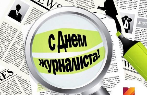 С днем журналиста картинки / фото bipbap.ru