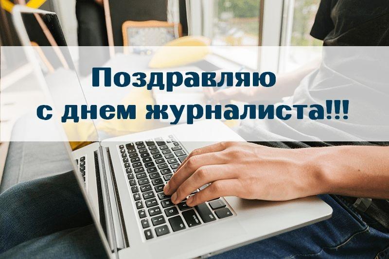 С днем журналиста стихи / фото bipbap.ru