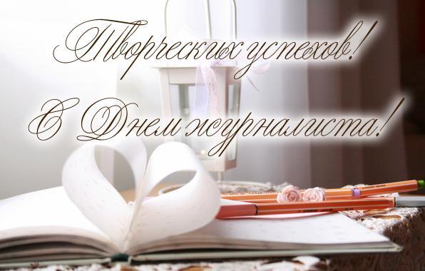 Поздравленияс Днем журналиста 2021 / фото bipbap.ru
