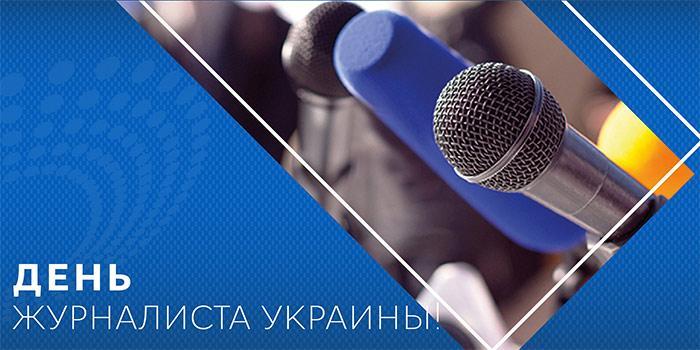 День журналиста поздравления / фото bipbap.ru