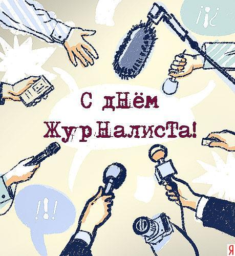 День журналиста 2021 поздравления / фото bipbap.ru