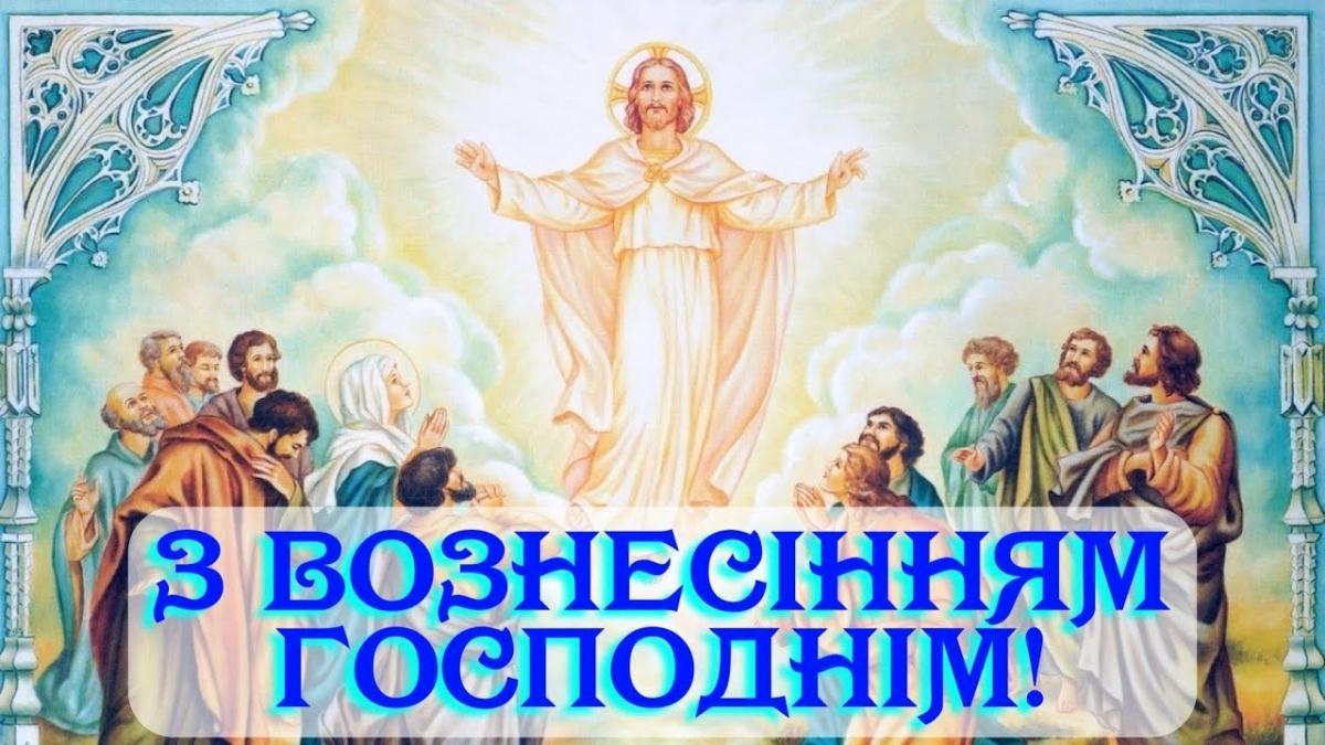 Листівки з Вознесінням / pokr.otg.dp.gov.ua
