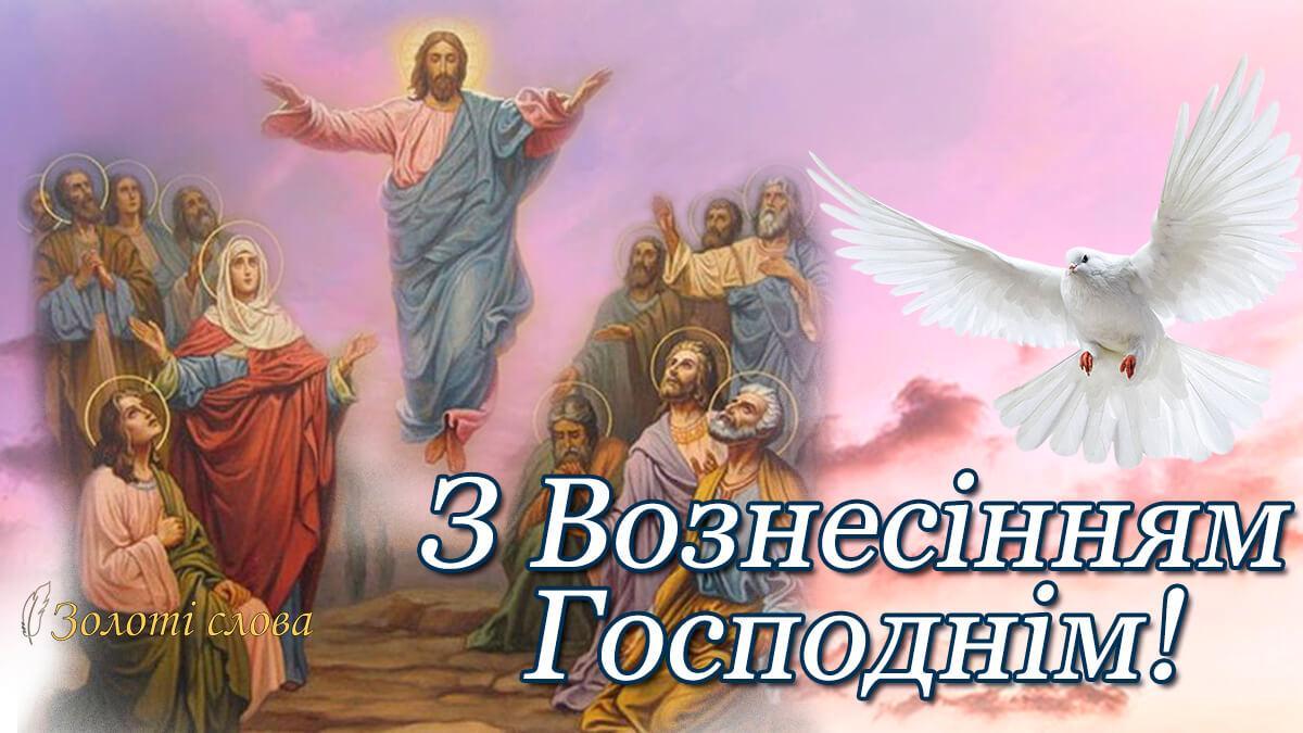 Вознесіння Господнє - привітання зі святом / zoloti.com.ua