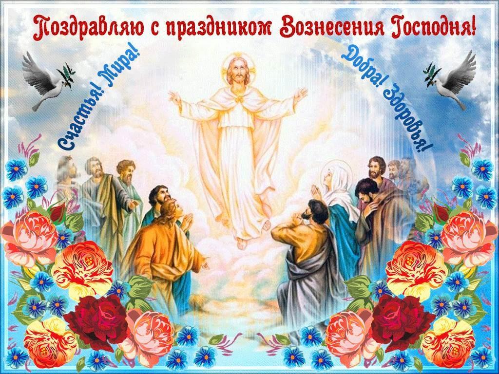 Привітання з Вознесінням Господнім / art-assorty.ru