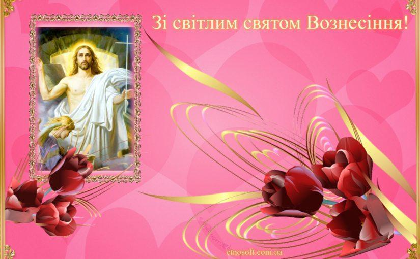 Картинки з Вознесінням / etnosoft.com.ua