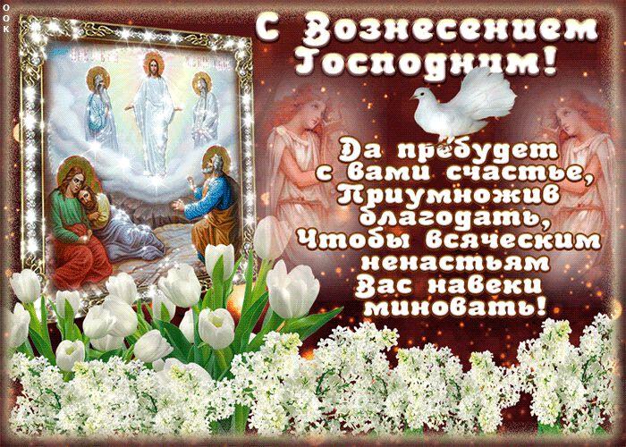 Привітання з Вознесінням Господнім / sunhome.ru