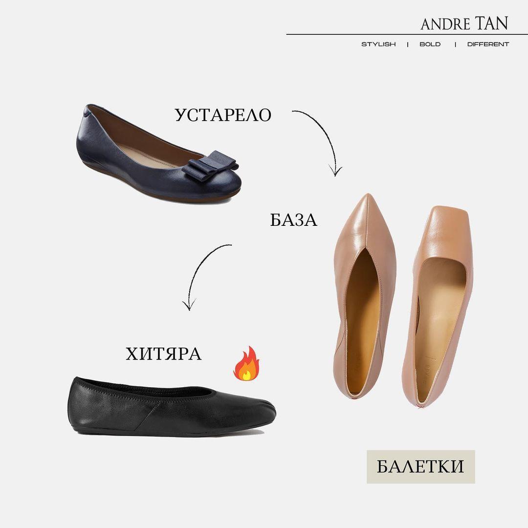 Модная обувь / instagram.com/andre_tan_official