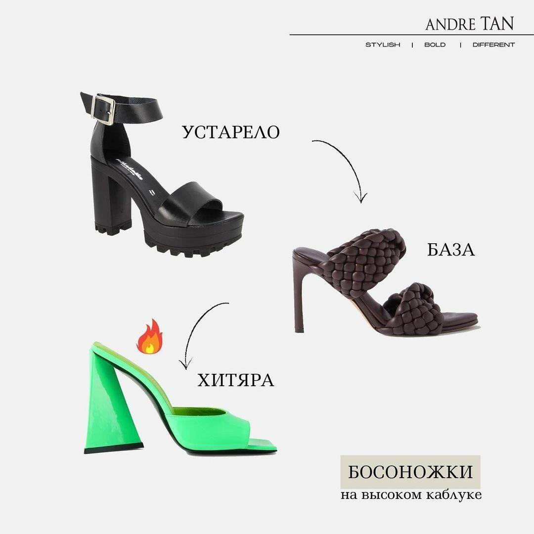Модная обувь 2021 / instagram.com/andre_tan_official