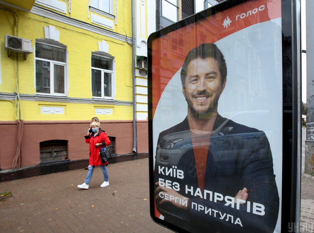 Сергій Притула створює партію / фото УНІАН