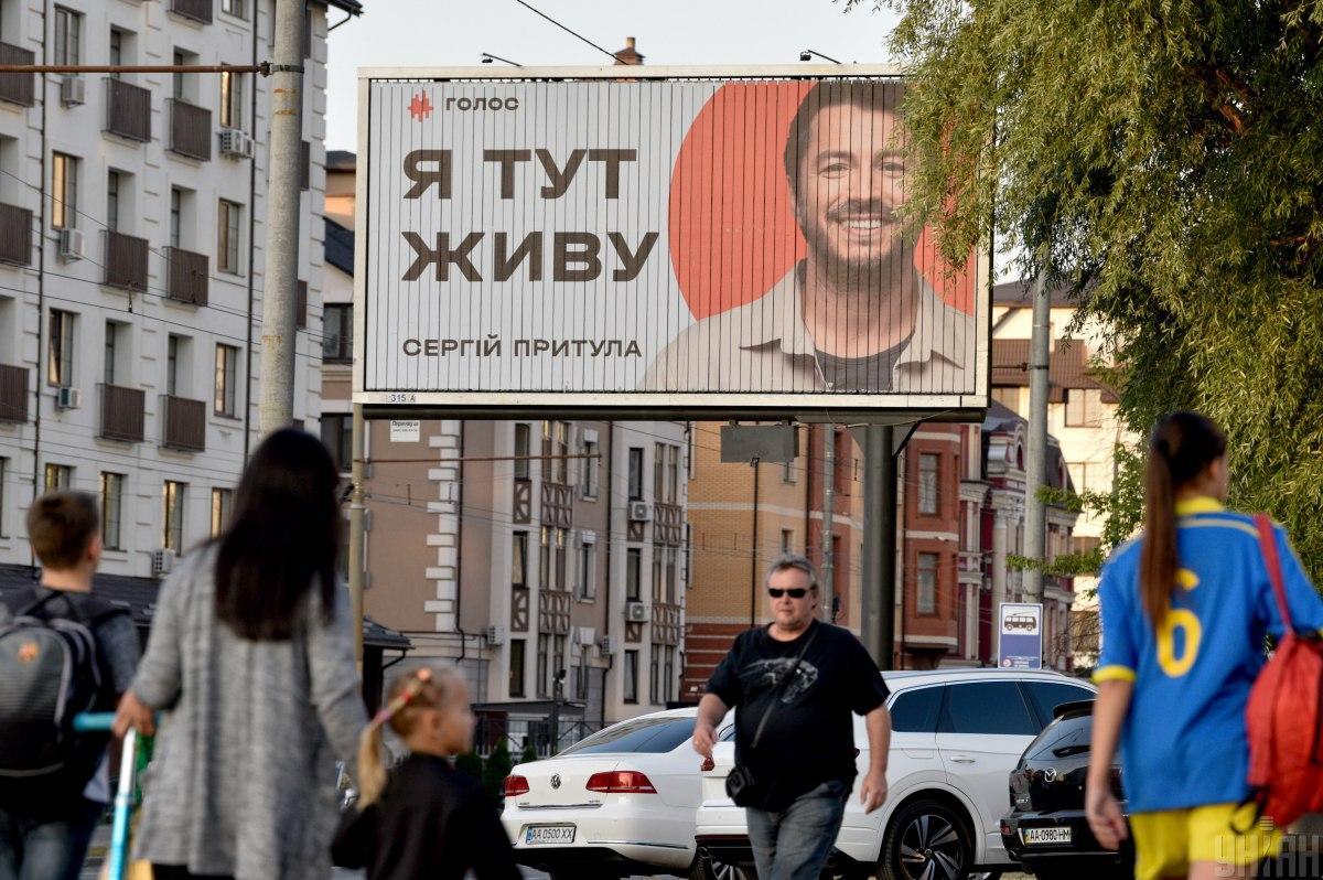 """В """"Голосе"""" прокомментировали выход из партии Притулы / фото УНИАН"""