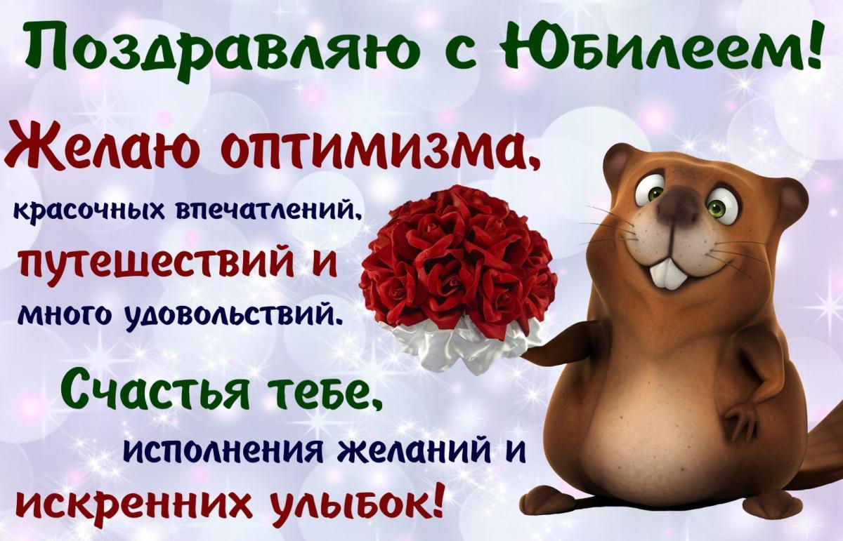 С юбилеем поздравления / фото bipbap.ru
