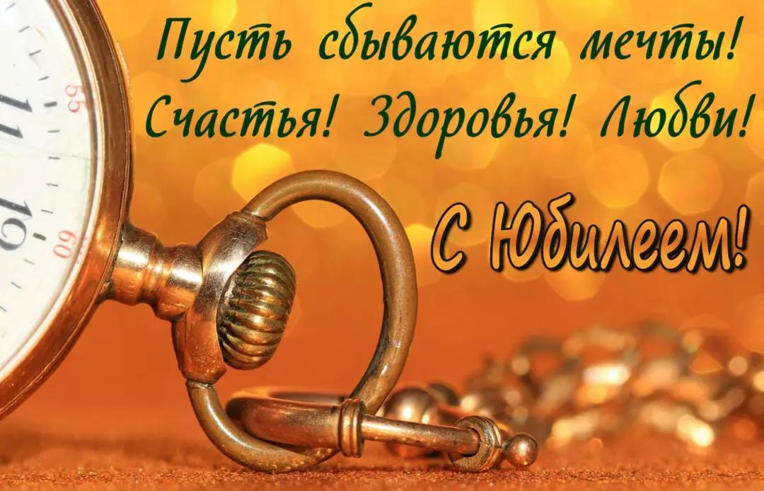 С юбилеем стихи / фото bipbap.ru