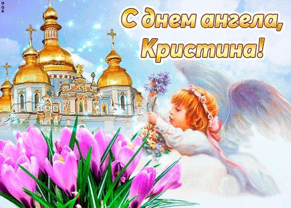 С Днем ангела Кристины / фото photostocky.ru