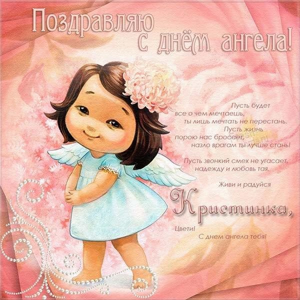 С именинами Кристины / фото fresh-cards.ru