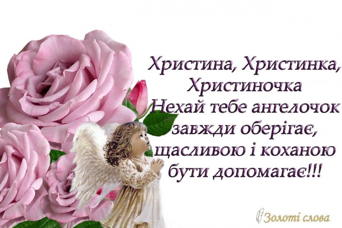 З днем ангела Христини листівки  / фото volyninfo.com