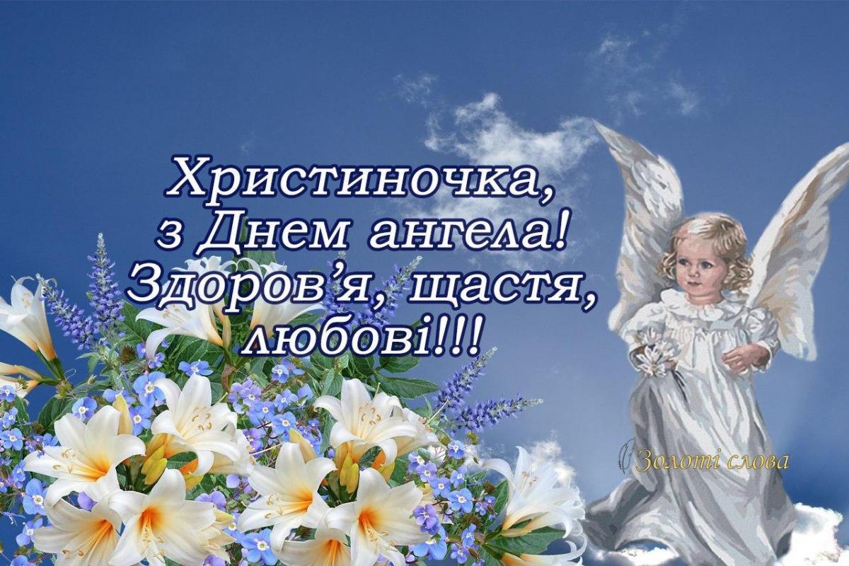 З днем ангела Христини картинки / фото volyninfo.com