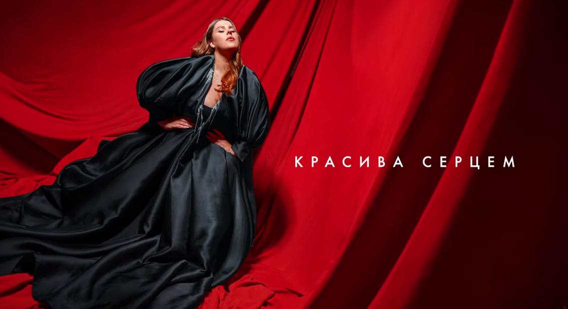"""11 июня вышла песня """"Красивая сердцем"""" / Скриншот"""