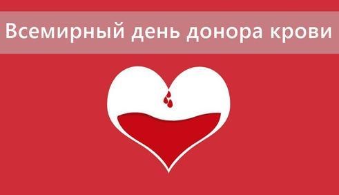 День донора поздравления / фото bipbap.ru