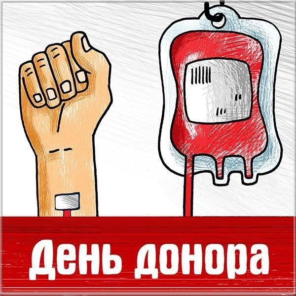 С Всемирным днем донора / фото fresh-cards.ru