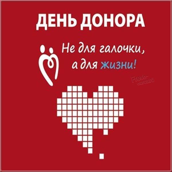 С Днем донора / фото fresh-cards.ru