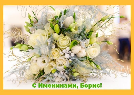 Привітання з іменинами Бориса / фото klike.net