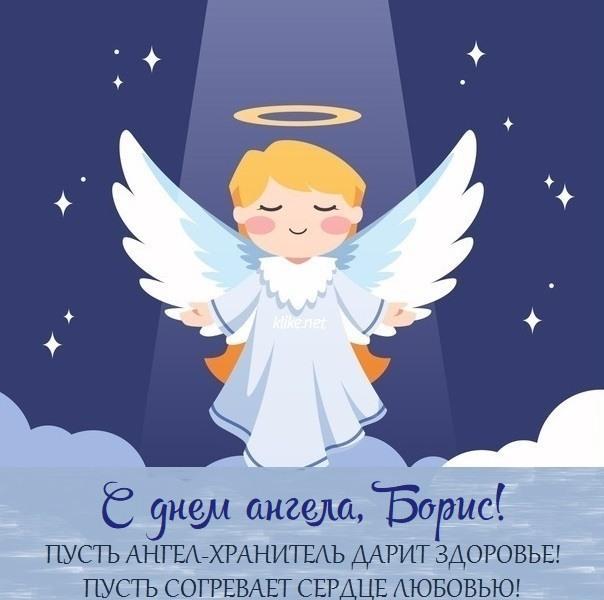 С Днем ангела Бориса поздравления / фото klike.net