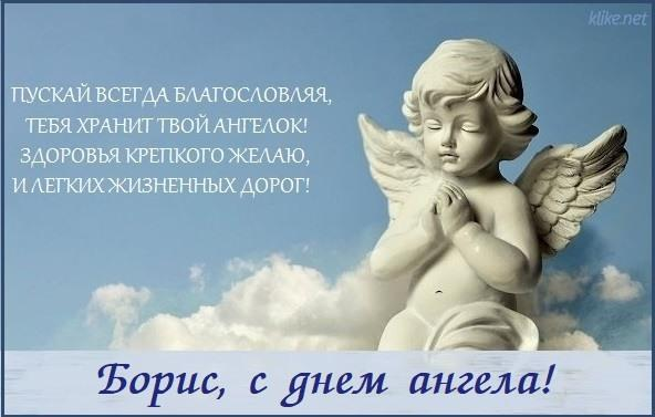Поздравления с именинами Бориса / фото klike.net