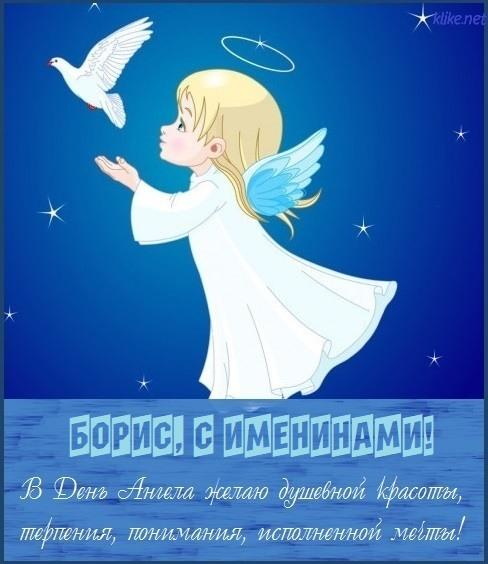 З Днем ангела Бориса / фото klike.net