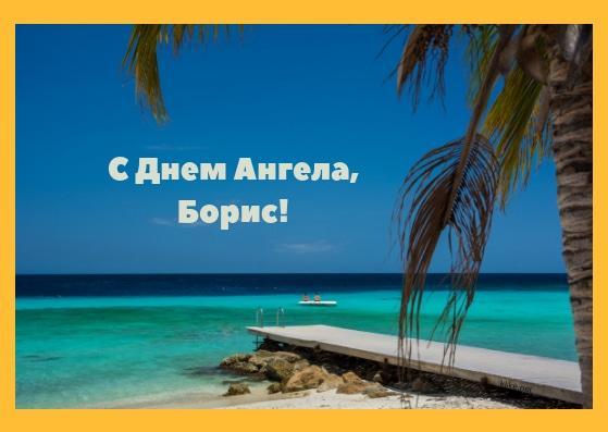 З іменинами Бориса / фото klike.net