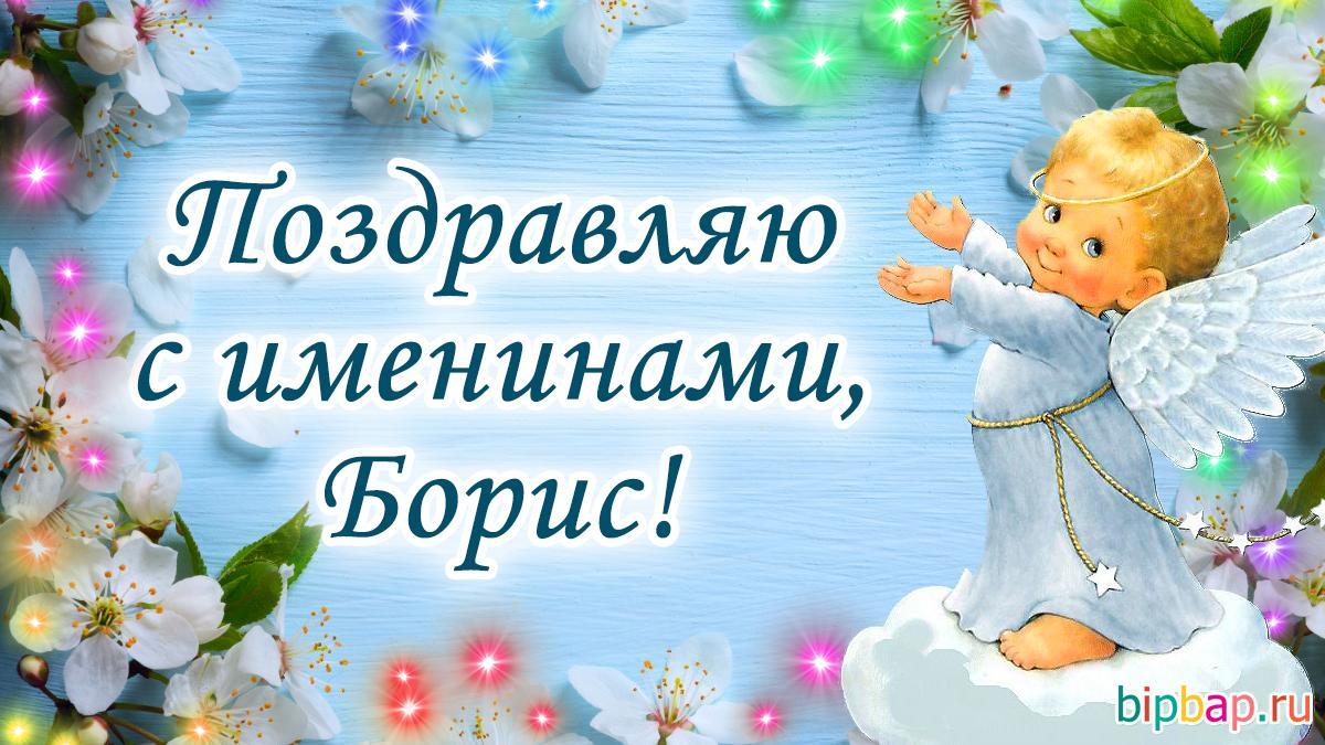 З іменинами Бориса картинки / фото bipbap.ru