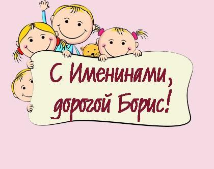 С Днем ангела Бориса открытки / фото bipbap.ru