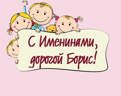 З Днем ангела Бориса / фото bipbap.ru