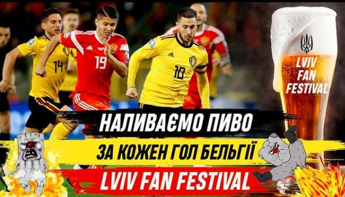 Бельгія і Росія зустрінуться в першому турі / instagram.com/lvivfanfestival