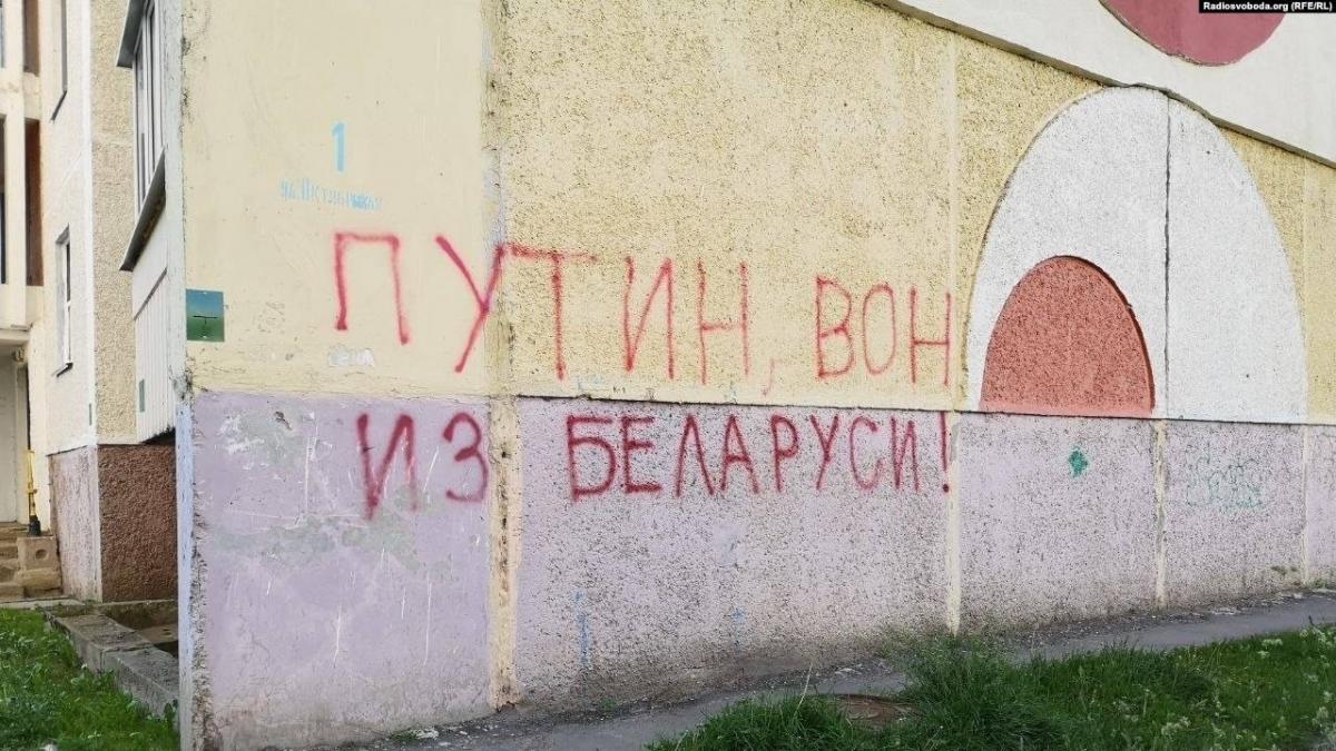 Белорусы обратились к Путину / фото: Радио Свобода