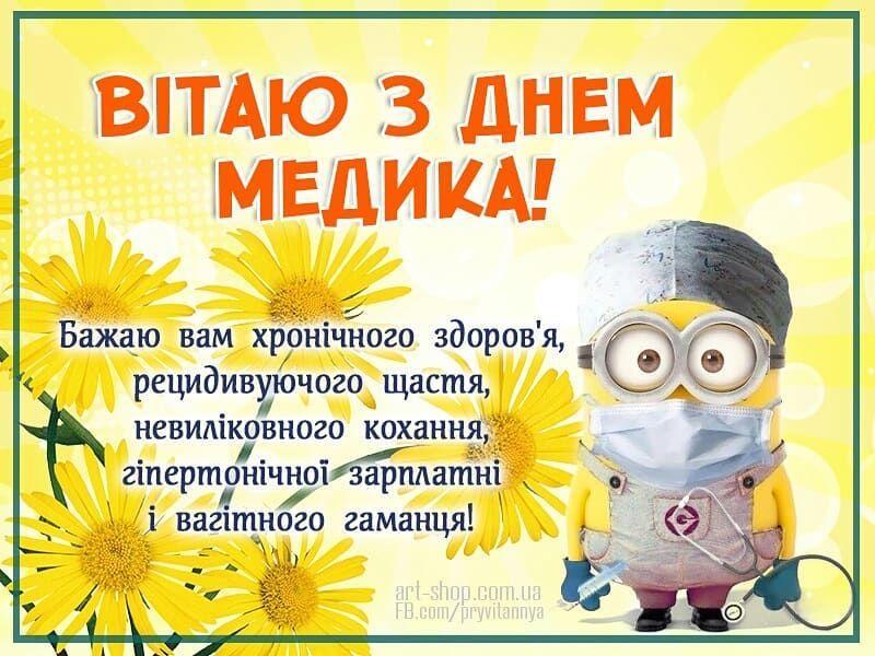 Листівки з Днем медичного працівника / art-shop.com.ua