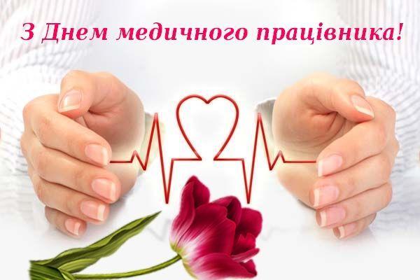Привітання з Днем медика / inforoom.com.ua