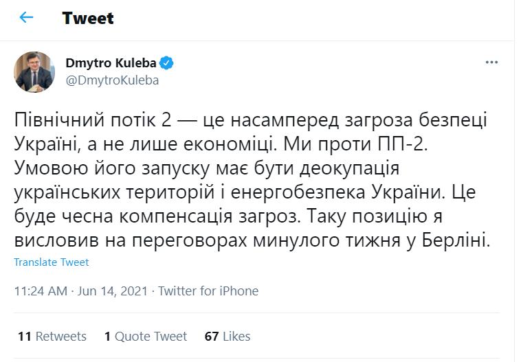 Скріншот Twitter