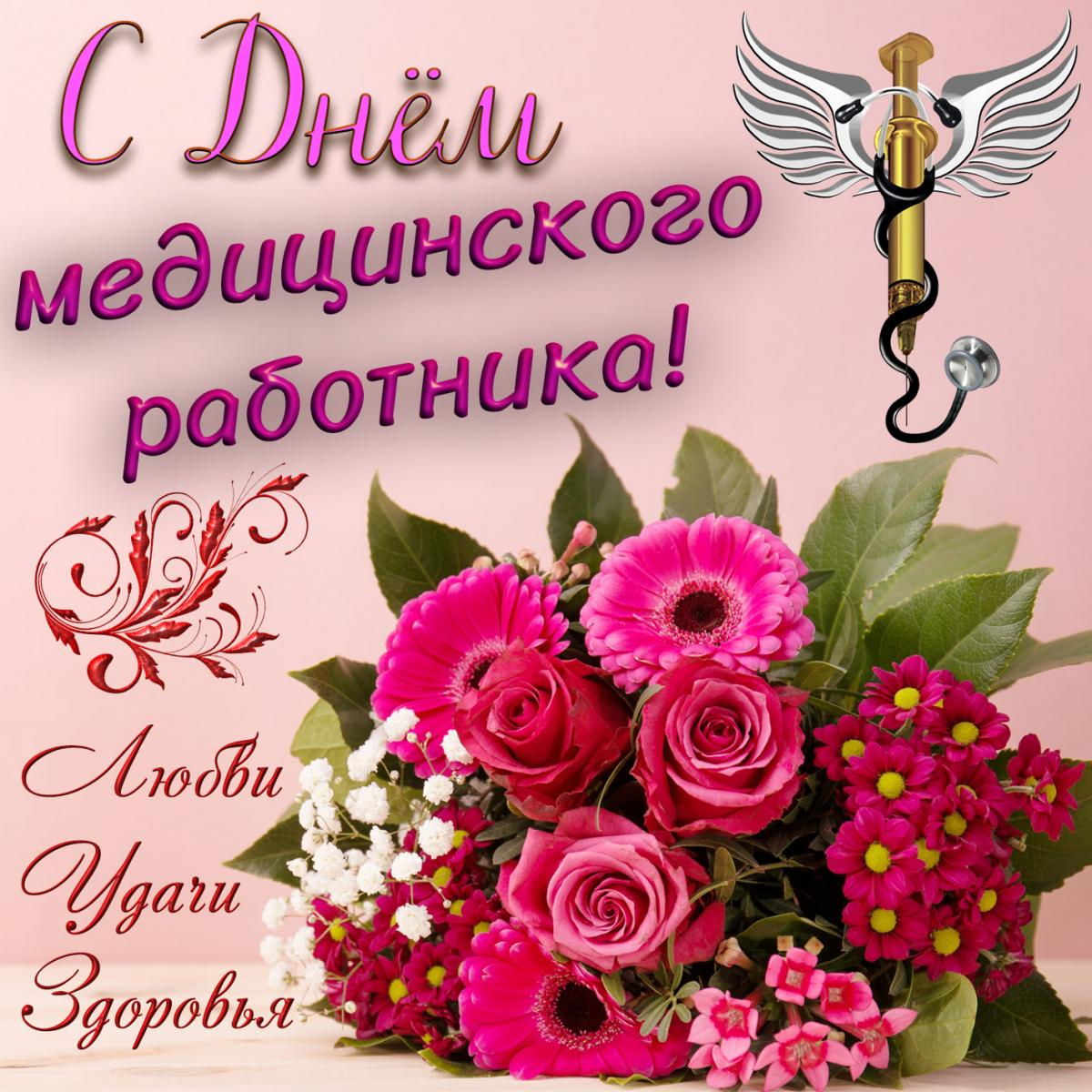 Поздравления с Днем медика / bonnycards.ru